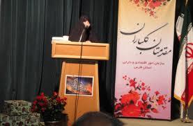 آیا اولین استاندار زن در جمهوری اسلامی منصوب می شود؟