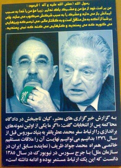 عکس: پوستری درباره رئیس دولت اصلاحات در نمایشگاه قرآن