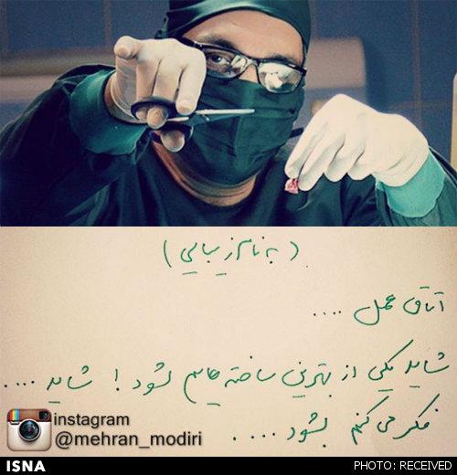 مهران مدیری در اتاق عمل+عکس