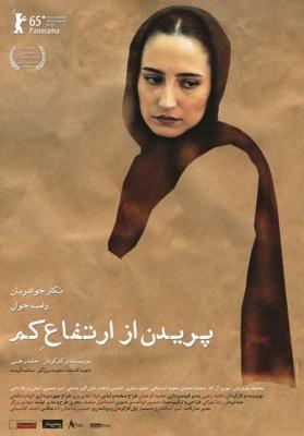 پوستر فیلم تحسین شده رامبد جوان و نگار جواهریان رونمایی شد+عکس